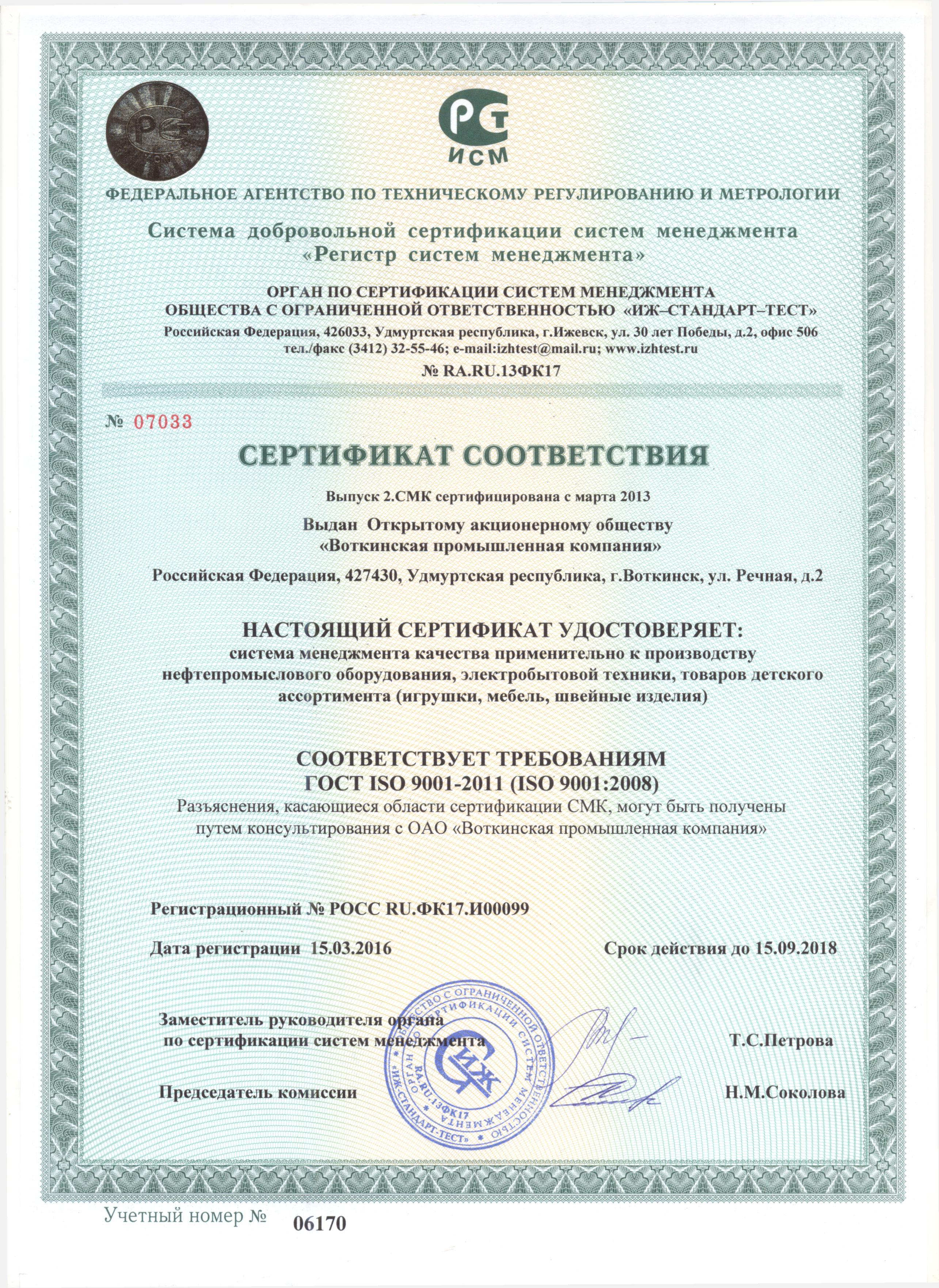 Сертификатов на соответствие требованиям гост исо 9001 сертификация pmi ipma