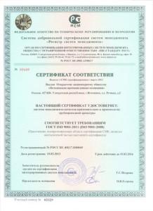s_truboprovodnaya_armatura_iso9001_1