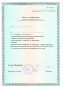 s_truboprovodnaya_armatura_iso9001_2